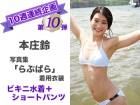 本庄鈴 写真集「らぶぱら」で着用した衣装第10弾