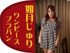 ☆如月じゅり☆線入ワンピース+白レース水色リボン付ストライプブラパン 計3点セット