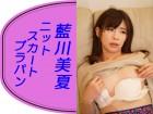 ★藍川美夏★ニット+柄入紫スカート+薄ピンクブラパン 計4点セット