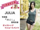 JULIA 写真集「神ぱら」で着用した衣装第2弾