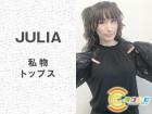 JULIA 私物 トップス 黒
