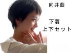 向井藍ちゃん ☆作品で着たパンティとブラセット☆