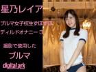星乃レイアちゃんが作中着用したフルバックブルマ★デジタルアーク★