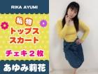あゆみ莉花 私服◆トップス・スカート◆下着上下・チェキ2枚◆