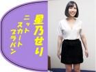 ★星乃せり★ニット+黒スカート+薔薇刺繍入紺ブラパン 計4点セット