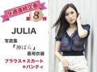 JULIA 写真集「神ぱら」で着用した衣装第8弾