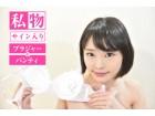 初芽里奈 【ヨゴレ注意・私物】 下着上下セット☆花柄プリント(サイン入り)