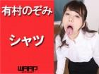 有村のぞみ VR作品作中着用済み シャツ(白)