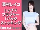 澤村レイコ★作中着用済み トップス・ブラジャー & Tバック・ストッキング(黒)