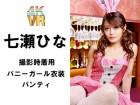 七瀬ひな 撮影で着用したパンティ・バニーガール風コスプレ衣装