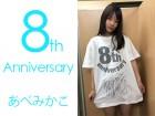 あべみかこ【アダルトオークション】8周年記念オリジナルTシャツ その1