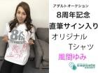 風間ゆみ【アダルトオークション】8周年 オリジナルTシャツ その1