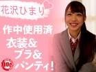 花沢ひまりちゃんが劇中で使用した制服風衣装&ブラ&パンティ!