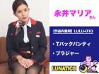 永井マリアさん使用済みパンティ&ブラジャーセット【作品内着用・汚れ注意】