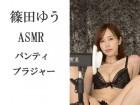 篠田ゆうさんが撮影で着用!使用済みの下着上下セット(黒色とグレー)
