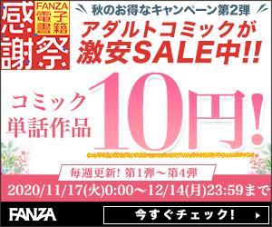 FANZA電書感謝祭 対象作品10円セール!