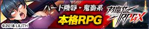 対魔忍RPG X
