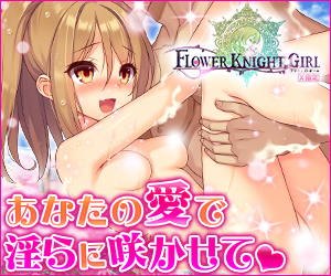 FLOWER KNIGHT GIRL X指定