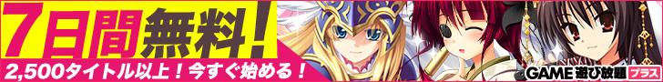 GAME 遊び放題(2500タイトル版)
