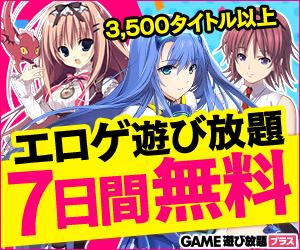 遊べるゲームアプリ『GAME遊び放題プラス(3500タイトル版)』