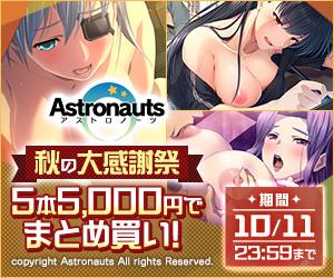 【まとめ買い】アストロノーツ・秋の大感謝祭5本5,000円まとめ買いセット