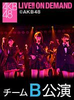 2016年8月8日(月)チームB「ただいま 恋愛中」公演