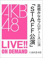 STAFF公演