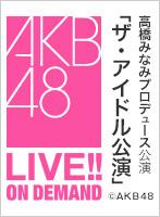 ザ・アイドル公演