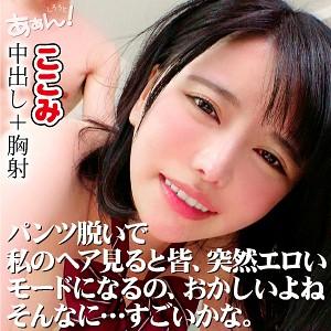 星仲ここみ - ここみ(しろうとあぁん! - AHN-003
