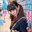 本橋実来 - みくちゃん(#素人裏アカウント ちょっぴり激しいの好き - ANA-0003