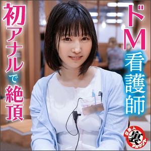 #素人裏アカウント ちょっぴり激しいの好き - さきほ - ana0004 - 成田咲歩