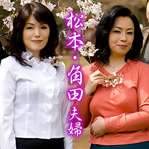 松本&角田夫婦
