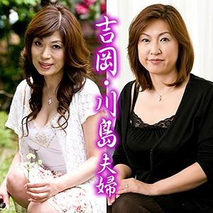 吉岡&川島夫婦
