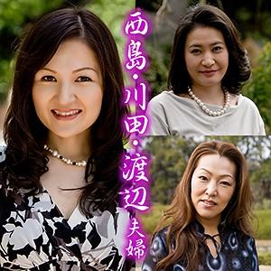 西島&川田&渡辺夫婦