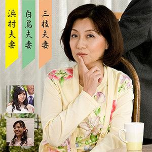 三枝&浜村&白鳥夫婦 パッケージ写真