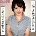 優梨まいな - 高梨舞(恋する花嫁 - AVKH-188