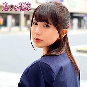 恋する花嫁 川西乃亜 avkh164