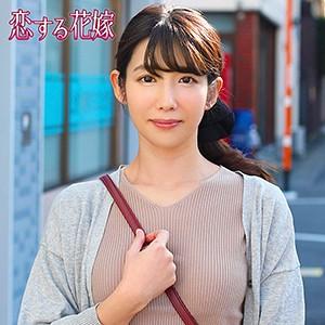 恋する花嫁 相川美花 avkh165