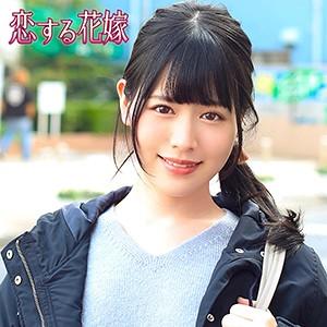 恋する花嫁 須田友紀奈 avkh167