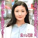 恋する花嫁 - 水城麗 - avkh170 - みずき麗花