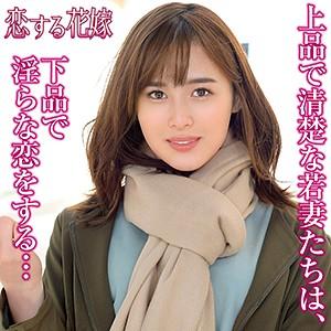 恋する花嫁 神崎舞 avkh172
