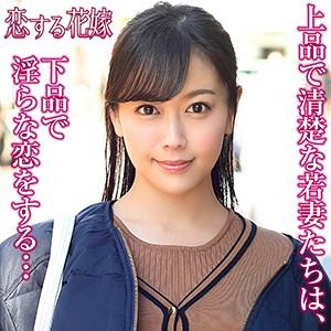 恋する花嫁 日向舞 avkh173