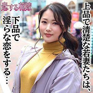 恋する花嫁 菊野りな avkh175