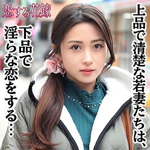 恋する花嫁 桐島玲緒奈 avkh176