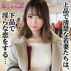 恋する花嫁 東条百合 avkh177