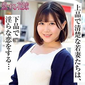 【avkh179】 高梨百恵 【恋する花嫁】のパッケージ画像