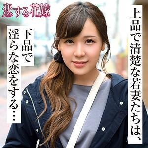 恋する花嫁 萬代椿姫 avkh183