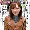 七瀬美奈(25)