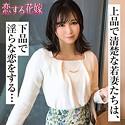 大原若菜 - 小原わかな(恋する花嫁 - AVKH-187