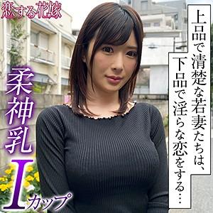 恋する花嫁 辻崎ほのか avkh191